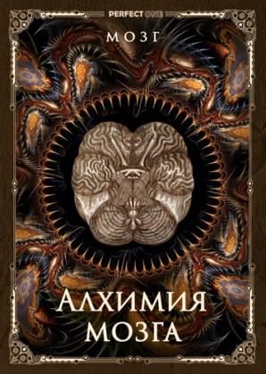Алхимия мозга