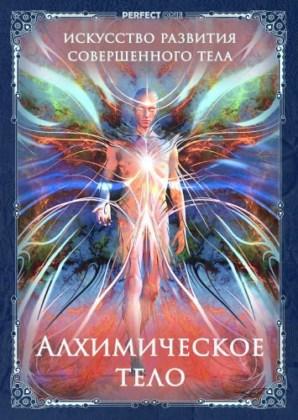 Алхимическое тело
