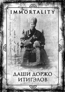 Даши-Доржо Итигэлов