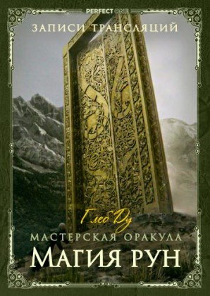 Видеозапись лекции Глеба Ду «Магия рун»