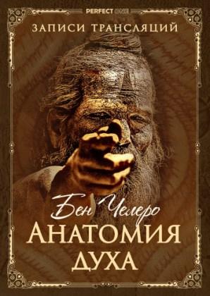 Записи трансляций «Шаман. Анатомия духа»