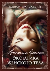 "Видео ""Анатомия красоты. Экстатика женского тела"""