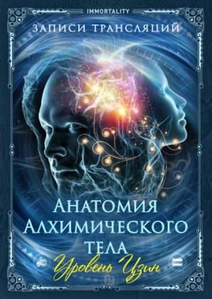 Записи трансляций «Анатомия алхимического тела. Уровень Цзин»
