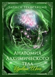 Записи трансляций «Анатомия алхимического тела. Уровень Шень»