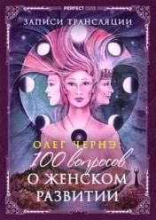 ЧОМ. Лекция «100 вопросов о женском развитии. Духовная сила женщины»