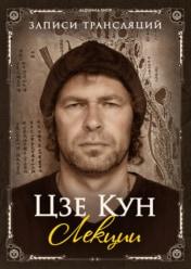 Лекции Олега Чернэ