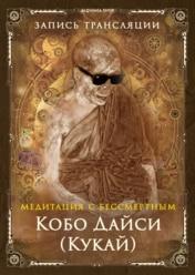 Видеозапись «Медитация с бессмертным: Кобо Дайси (Кукай)»