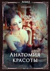 Анатомия красоты