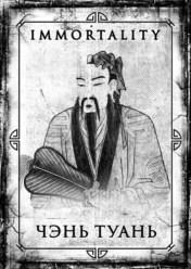 Чэнь Туань