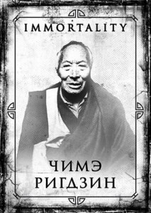 Чимэ Ригдзин