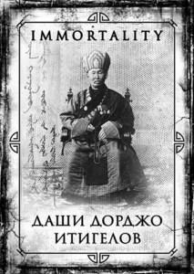 Даши Дорджо Итигелов