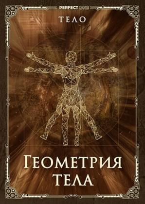 Геометрия тела