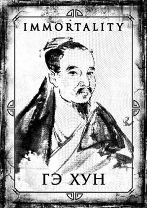 Гэ Хун