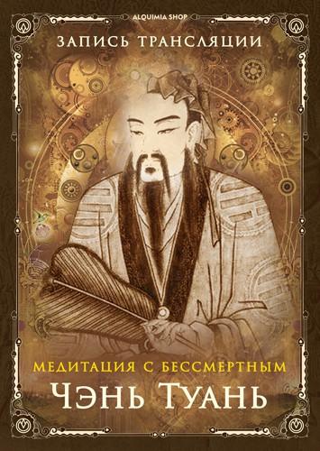 Видеозапись «Медитация с бессмертным: Чэнь Туань»