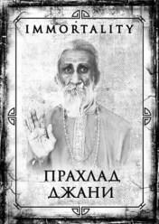 Прахлад Джани