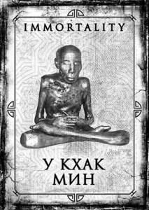 У Кхак Мин