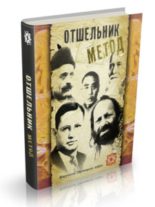 Книга «Метод».
