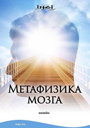 Метафизика мозга. Настройка интегральных центров