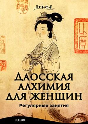 Даосская алхимия для женщин