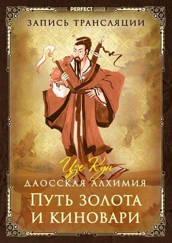 Даосская алхимия. 8 последовательностей Люй Дунбиня. Обучающее видео | Integral Perfect One