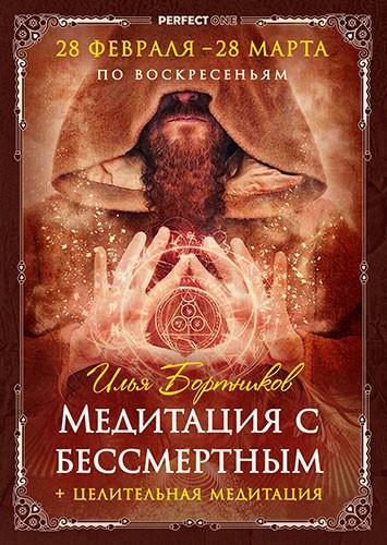 Медитация с бессмертным (по воскресеньям)