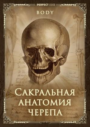 Сакральная анатомия черепа