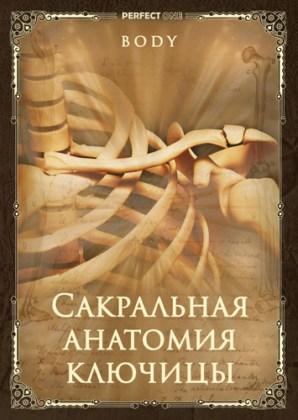 Сакральная анатомия ключицы
