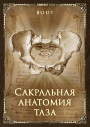 Сакральная анатомия таза