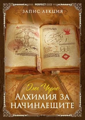 Лекция на Олег Черне «Алхимия за начинаещите»