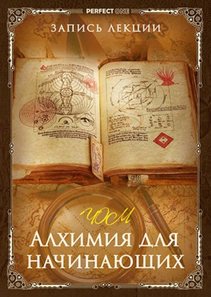 Алхимия для начинающих