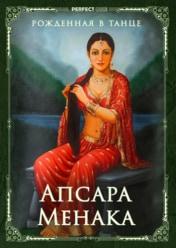 Апсара Менака