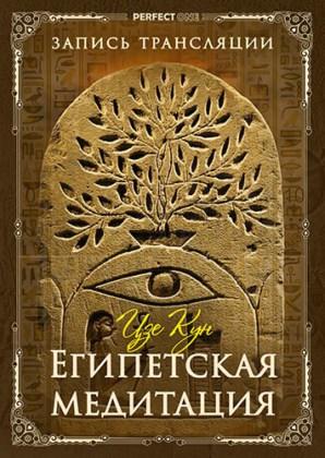 Египетская медитация. Запись практического занятия