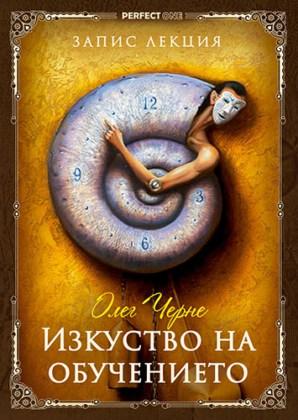 Лекция на Олег Черне «Изкуство на обучението»