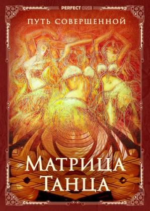 Матрица танца