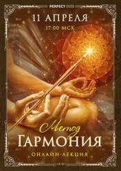 Лекция «Метод. Гармония»