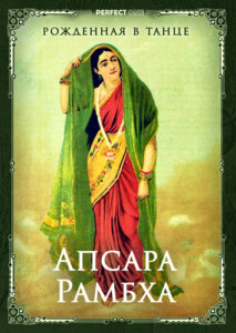 Апсар Рамбха