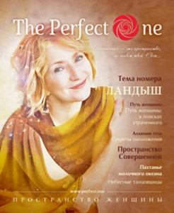 Журнал «The Perfect One. Ландыш»