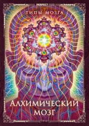 Алхимический мозг
