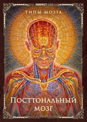 Посттональный мозг