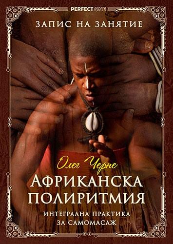 Олег Черне. Интегрална практика за самомасаж: Африканска полиритмия. Запис на занятие