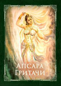 Апсара Гритачи