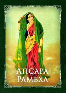 Апсара Рамбха