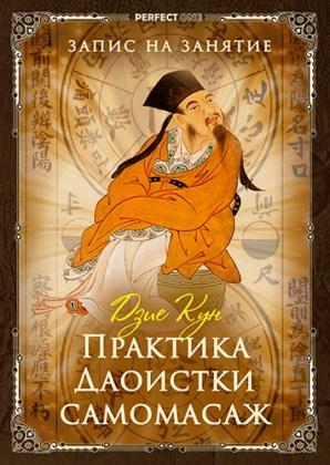 Дзие Кун. Практика Даоистки самомасаж