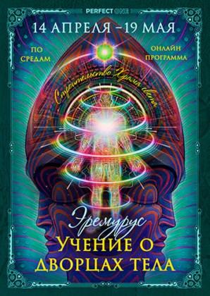 Строительство храма света. Учение о дворцах тела