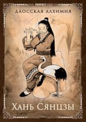 Хань Сянцзы