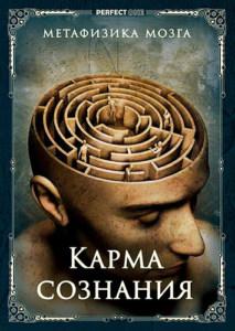 Карма сознания