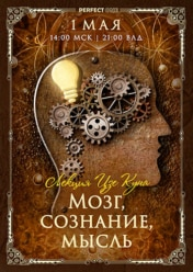 Программа «Архитектура мозга». Лекция «Мозг, сознание, мысль»