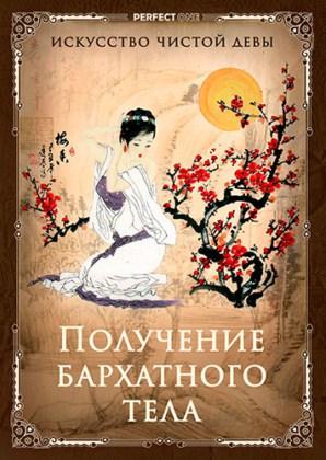 Искусство Чистой девы Получение Бархатного тела