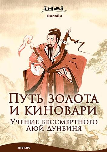 Учение бессмертного Люй Дунбиня. Путь золота и киновари