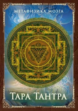 Тара Тантра. Метафизика мозга